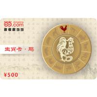 当当生肖卡-鸡500元【收藏卡】