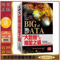 大数据时代掘金之道 贾春涛 6DVD 企业运营管理培训讲座光盘
