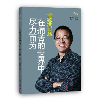 俞敏洪口述:在痛苦的世界中尽力而为央视《朗读者》专访推荐读物