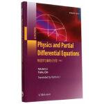 物理学与偏微分方程(第二册)(英文版)