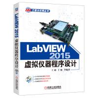 LabVIEW 2015虚拟仪器程序设计