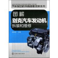 汽车发动机拆装维修图解系列--图解别克汽车发动机拆装和维修