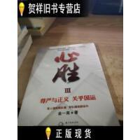 【二手旧书9成新】心胜3―尊严与正义 关乎国运 /金一南 长江文艺出版社