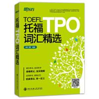 :托福TPO词汇精选 9787560562445
