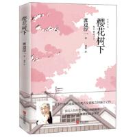 樱花树下 9787555277019 渡边淳一,刘玮 青岛出版社