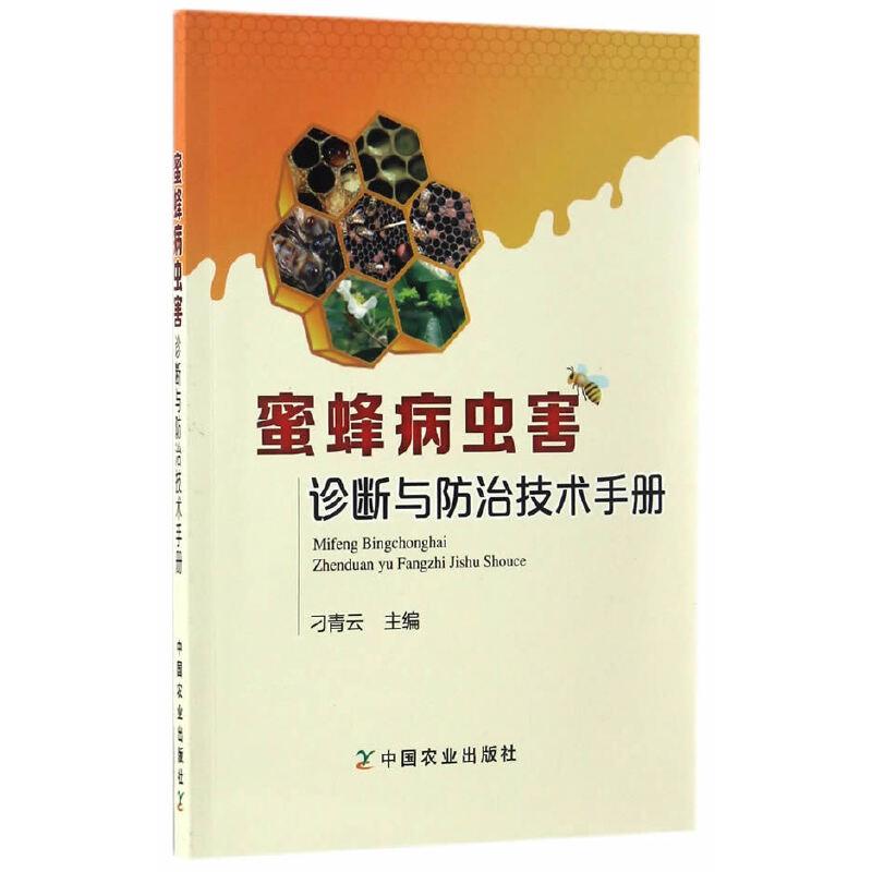 蜜蜂病虫害诊断与防治技术手册