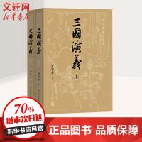 三国演义(2册) 人民文学出版社
