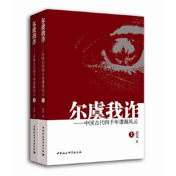 尔虞我诈——中国古代四千年谍海风云 讲述中国古代漫长而持久的间谍故事