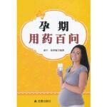孕期用药百问 9787508283722
