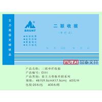 蓝主力二联收据 两联收据单栏式/主力2联收款收据 无碳复写带垫板