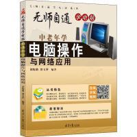 中老年学电脑操作与网络应用 同心出版社