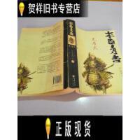 【二手旧书9成新】丰臣秀吉(上下册) /[日]山冈庄八 重庆出版社