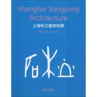 上海松江建筑地图 同济大学出版社