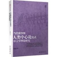 【二手旧书8成新】当代俄罗斯人类心论范式语言学理论研究 赵爱国 北京大学 9787301255193