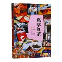私享红茶 现代茶文化红茶锡兰茶道茶史品鉴茶文化辨别识别中国与西方历史文化冲泡知识百科书籍