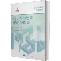 PBL教师培训手册及指南 北京大学医学出版社