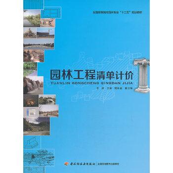 """园林工程清单计价(全国高等院校园林专业""""十二五""""规划教材)"""