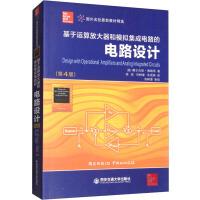 基于运算放大器和模拟集成电路的电路设计(第4版) 西安交通大学出版社