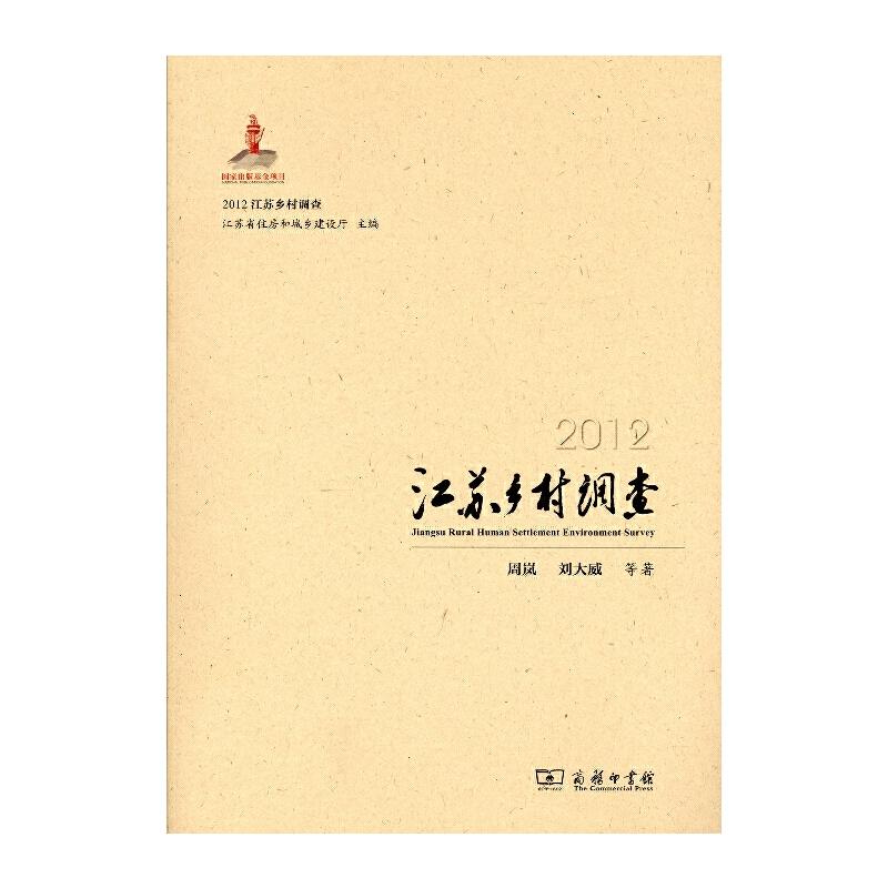 2012江苏乡村调查