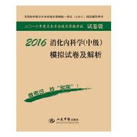 2016消化内科学(中级)模拟试卷及解析(第八版).全国初中级卫生专业技术资格统一考试指定书