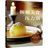 顿顿美食压力锅 (日)行正理香 著;秦岚 译