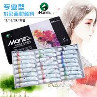马利画材马利画笔水粉画颜料24色12ML 盒装7324L 马利广告颜料
