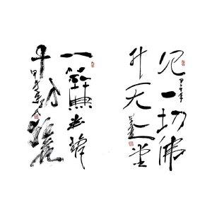 中国艺术家协会理事 马学民(书法)ZH20
