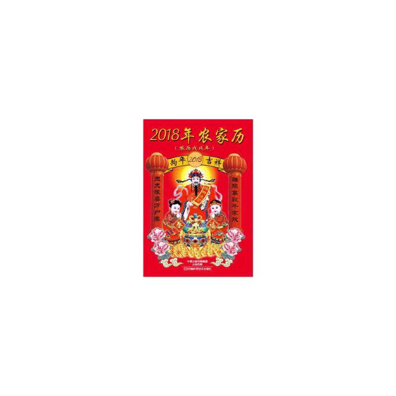 2018年农家历:农历戊戌年 9787534987755