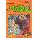 热血冒险漫画-青龙大陆2 上海风炫动画设计制作有限公司 9787510423390