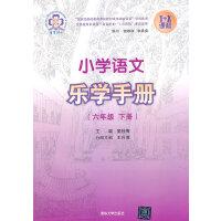 小学语文乐学手册 六年级下册