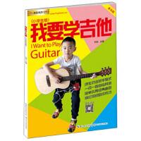 我要学吉他(小学生版单书版)