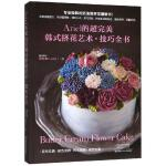 ARIEL的超完美韩式挤花艺术技巧全书 河南科学技术出版社