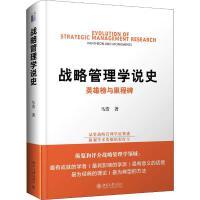 战略管理学说史 英雄榜与里程碑 北京大学出版社