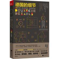 德国的细节 江苏文艺出版社