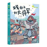 戏台上的大将军 甘肃人民美术出版社