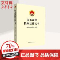 优秀说理检察法律文书 中国检察出版社