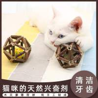 新款 木天蓼球磨牙棒猫薄荷球逗猫棒猫玩具玲珑球自嗨猫咪用品