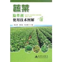 蔬菜除草剂使用技术图解