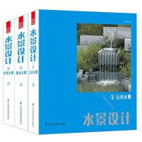 水景设计(共三册)
