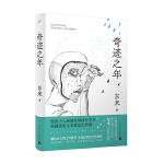奇迹之年(颇具潜力90后作家,豆瓣征文大赛首奖得主东来2021华语文学惊艳之作!)
