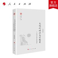 文化间性与文学抱负――现代中国文学的侧影(奔流・中国现代文学研究丛书)