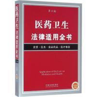 医药卫生法律适用全书(第6版) 中国法制出版社 编