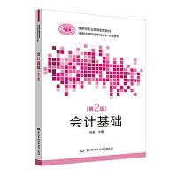 会计基础(第2版)/吴莹 中国劳动社会保障出版社