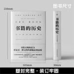 书籍的历史 中国友谊出版社