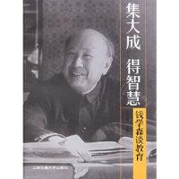 集大成 得智慧:钱学森谈教育 上海交通大学 上海交通大学出版社 9787313045980