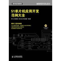 51单片机应用开发范例大全(附光盘)