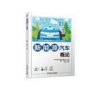 新能源汽车概论/张斌 机械工业出版社