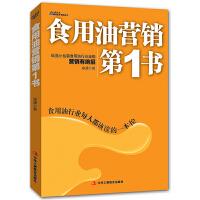 食用油营销一本书 食用油营销推广渠道建设管理书籍 调味品快消品食用油销售技巧书籍 食用油营销常识营销技巧书籍