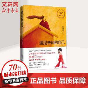 遇见未知的自己 (全新修订版) 张德芬 著 静心放下 幸福的方法书籍 湖南文艺出版社