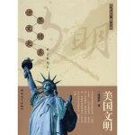【新书店正版】美国文明(修订插图本) 钱满素 福建教育出版社 9787533449582